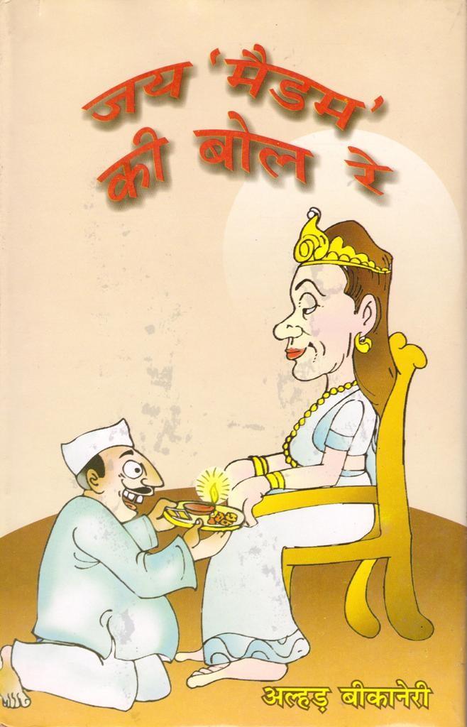 10.Jai Madam Ki Bol Re