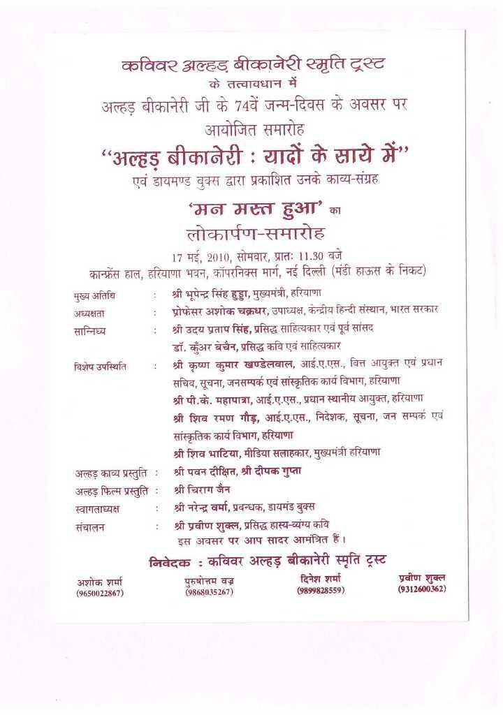 17.05.2010 Haryana Bhawan
