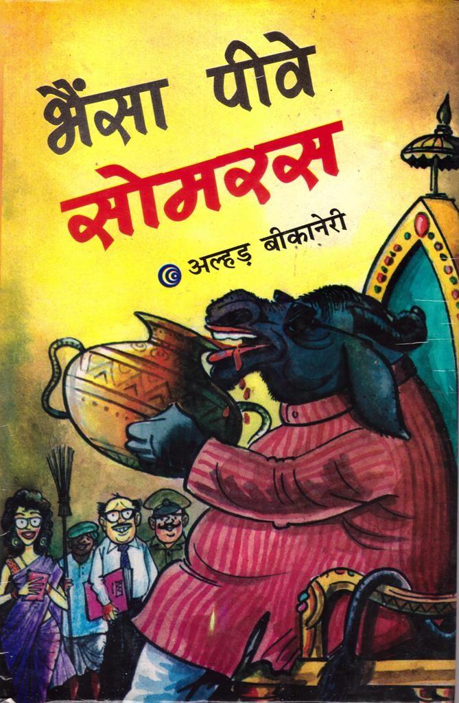 9.Bhaisan Peewe Somras