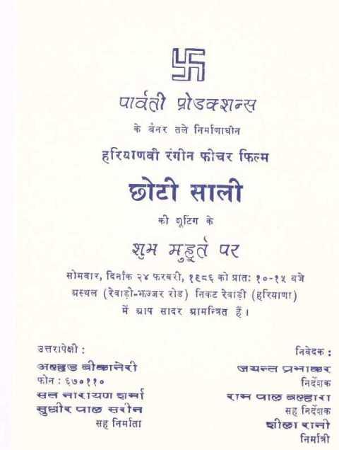 Choti Saali