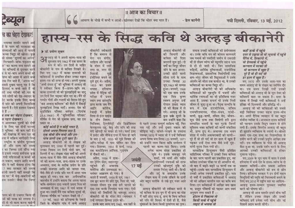 Dainik Tribune 13.05.2012