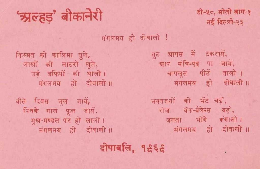 Diwali Card 1996