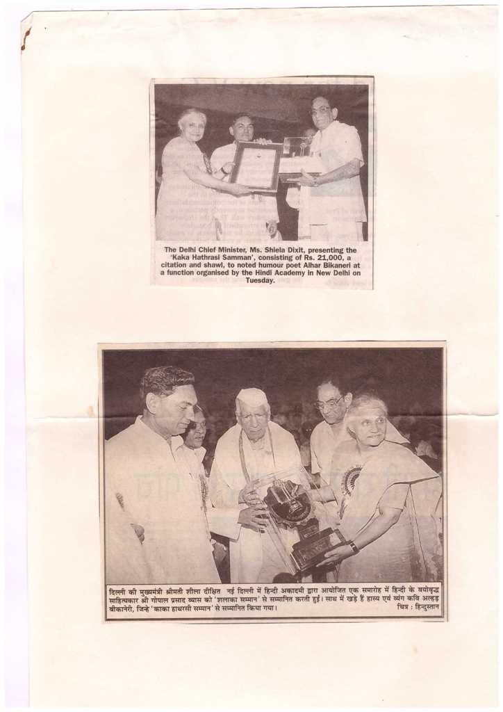 Hindi Acadmey Award Hundustan