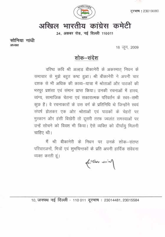Letter AICC