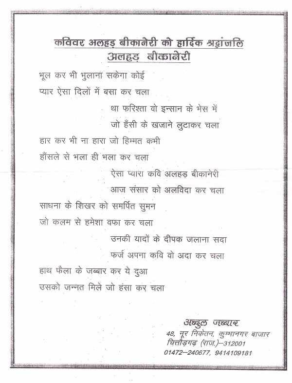 Letter Abdul Zabaar