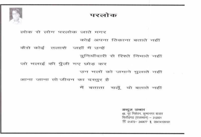 Letter Abdul Zabaar1