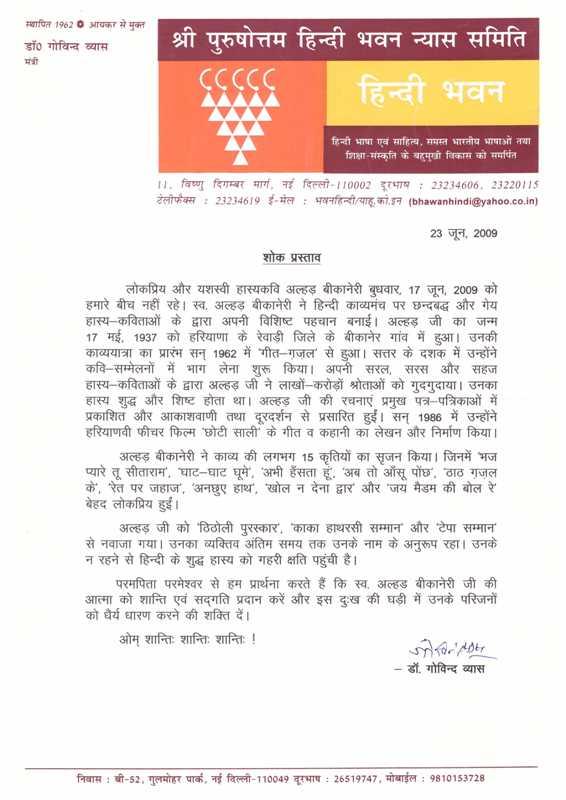 Letter Hindi Bhawan