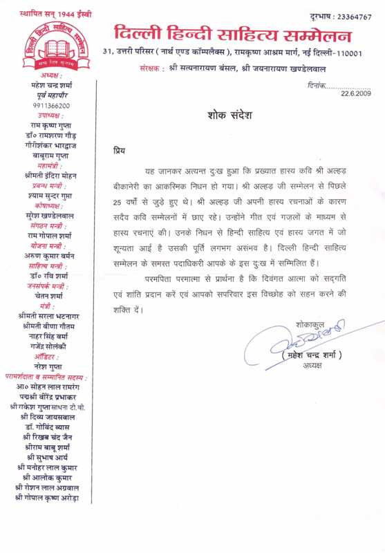 Letter Hindi Sahitya Sammelan