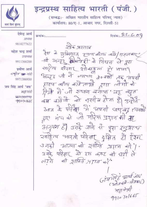 Letter Indraprastha Sahitya Bharti