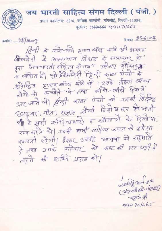 Letter Jai Bharti Sahitya Sangam
