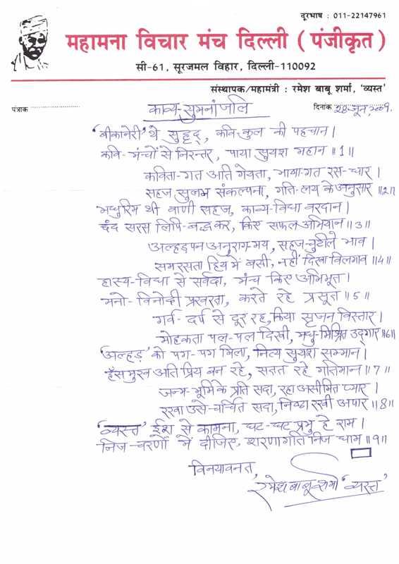 Letter Mahamana
