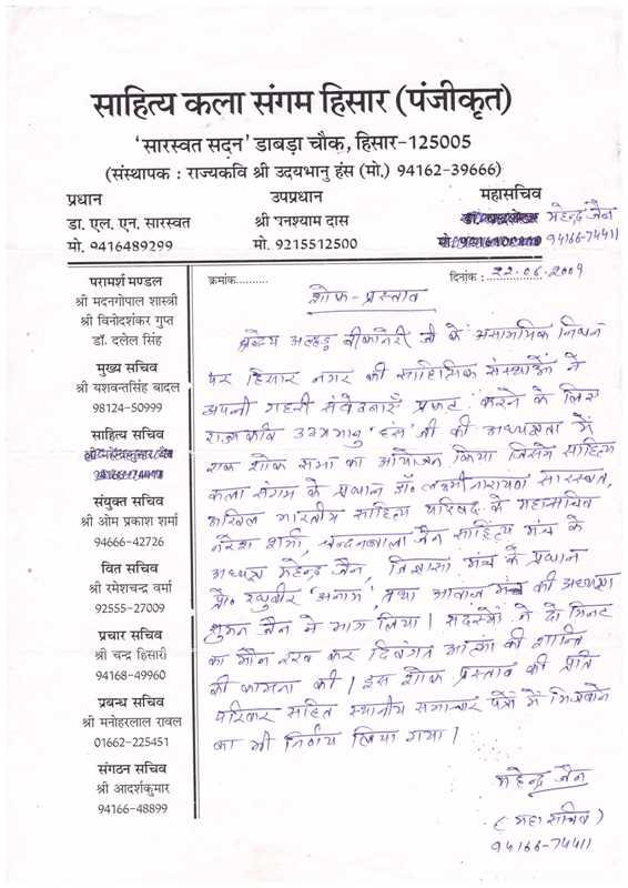Letter Rashtriya Sahitya Sangam