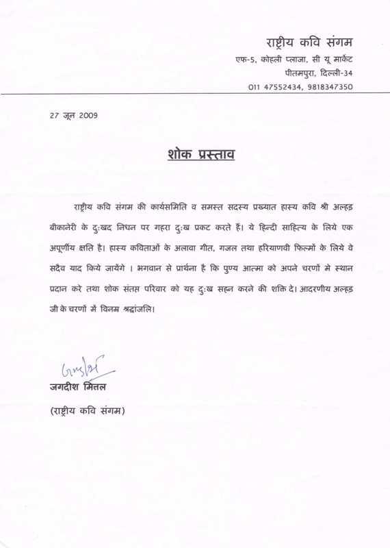 Letter Rshtriya Kavi Sangam
