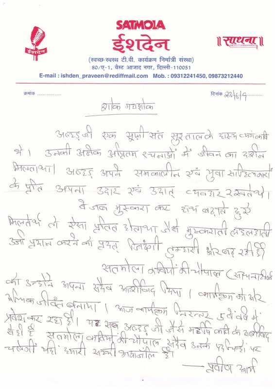 Letter Satmola
