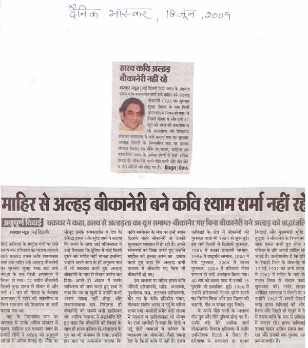 Press Dainik Bhaskar 18.06.2009