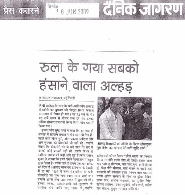 Press Dainik Jagran 18.06.2009