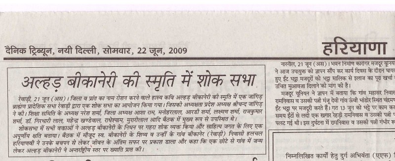 Press Dainik Tribune 22.06.2009