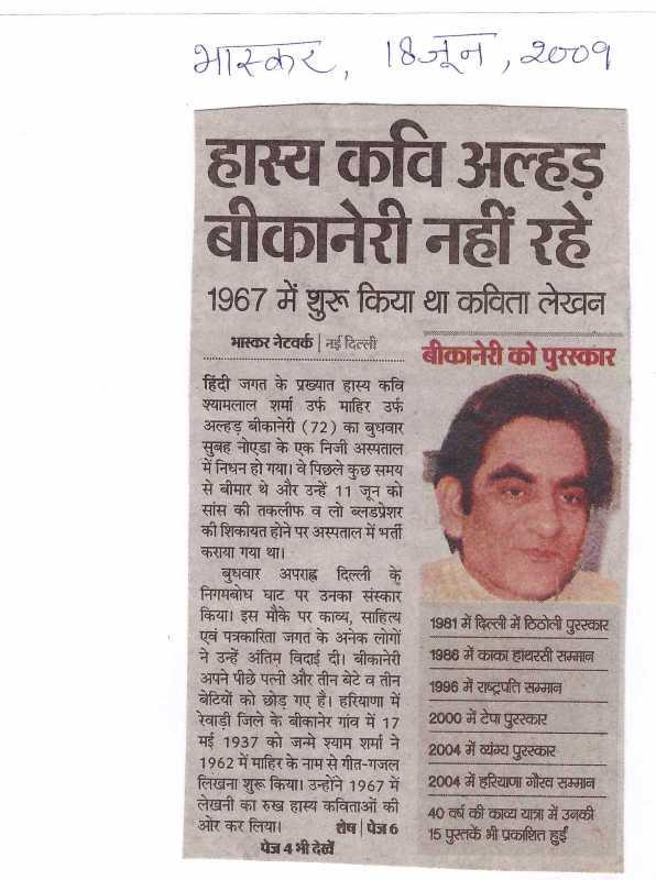 Press bhaskar 18.06.2009