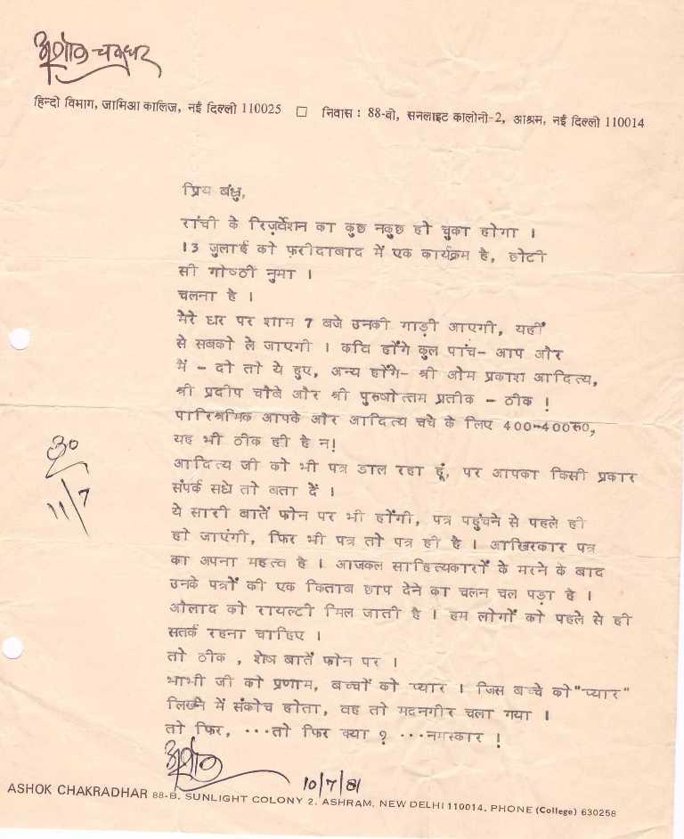 Shri Ashok Chalradhar 1981