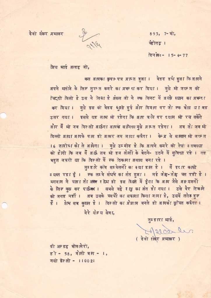 Shri Devishankar Prabhakar 1977