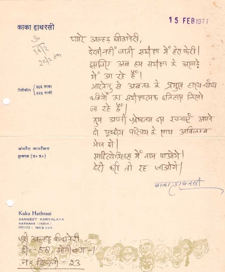 Shri Kaka Haathrasi 1997